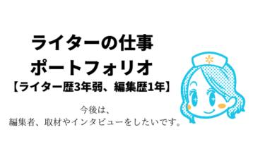 私のライター歴【ポートフォリオ】