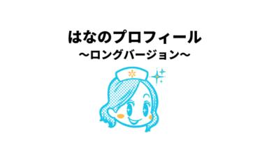 """ブログ管理人""""はな""""のプロフィール 【ロングバージョン】"""