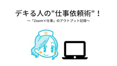 """デキる人の""""仕事依頼術""""5選【Zoomセミナー×仕事】"""