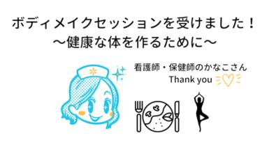 """【ボディメイク】看護師・保健師""""かなこさん""""から、食事と運動で美しくなる方法を習った体験談"""