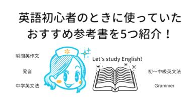 私が英語初心者のときに使っていたおすすめ本を5つ紹介!【英会話フレーズ、英文法、発音など】