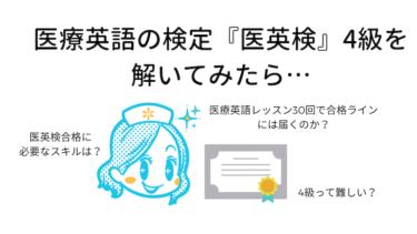 """【医療英語 資格】""""医英検4級""""模擬試験を解いてみた!リアルな体験談"""