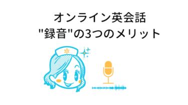 オンライン英会話を効果的に活用するには【録音】しよう!