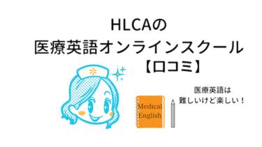 HLCAの医療英語オンラインスクールの感想・口コミ|48レッスン受けました