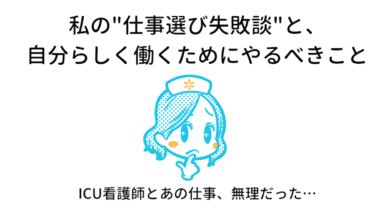 """元ICU看護師の""""仕事選び失敗談""""と、自分らしく働くためにやるべきこと"""